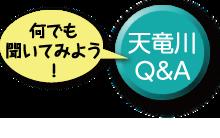 天竜川Q&A